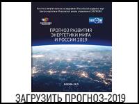 Загрузить Прогноз развития энергетики мира и России 2019