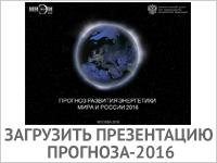 Загрузить Презентацию Прогноза развития энергетики мира и России 2016