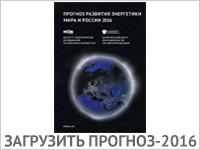 Загрузить Прогноз развития энергетики мира и России 2016